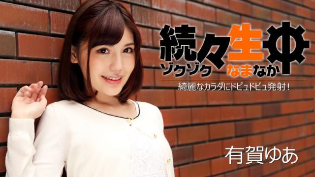 [Heyzo 1224] Yua Ariga - Free Japanese Porn Tubes - Japanese AV Porn