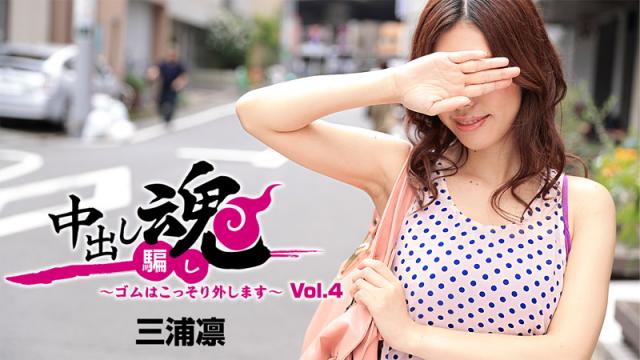 AV Videos [Heyzo 1283] Rin Miura Creampie Prank -Sneaky No Condom Sex- Vol.4