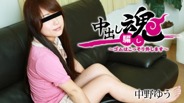 [Heyzo 1296] Yuu Nakano Creampie Prank -Sneaky No Condom Sex- Vol.5 - Japanese AV Porn