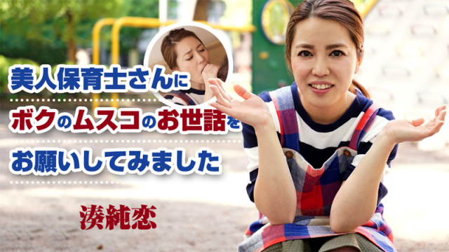 [Heyzo 1302] Sumire Minato Nursery instructor takes care of My Dick - jap AV Porn