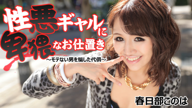AV Videos Heyzo 1328 Konoha Kasukabe Spanking a Naughty Gal -Rough Revenge Sex for a Hottie-