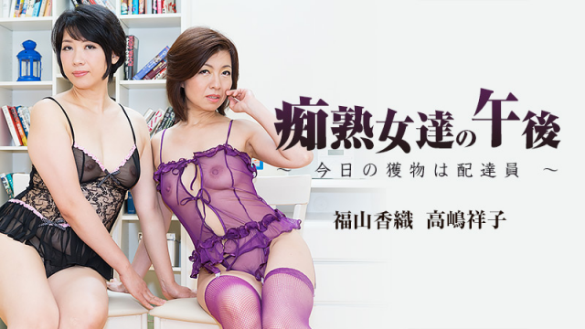 Heyzo 1336 Kaori Fukuyama Shouko Takashima Horny MILFs Seduce Deliveryman - Japanese AV Porn