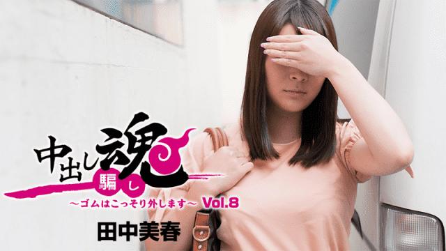 HEYZO 1351 Miharu Tanaka Creampie Prank Sneaky No Condom Sex Vol 8 - Japanese AV Porn