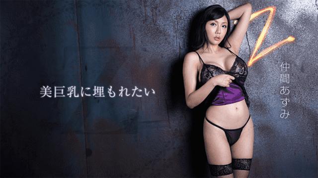 AV Videos Heyzo 1359 Azumi Nakama Z Buried in the Gorgeous Cleavage
