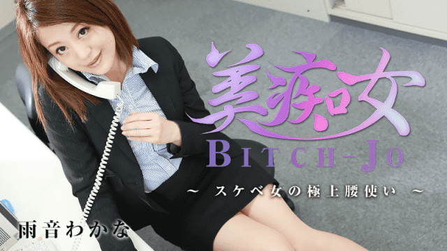 HEYZO 1375 Wakana Amane Bitchjo Wild Pelvic Grinding - Japanese AV Porn