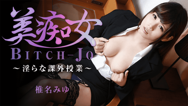 Heyzo 1401 Miyu Shiina Bitchjo Dirty Private Lesson - Japanese AV Porn