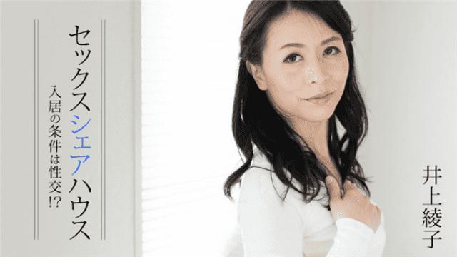 AV Videos Heyzo 1413 Ayako Inoue Sex Share House Condominium is sexual intercourse
