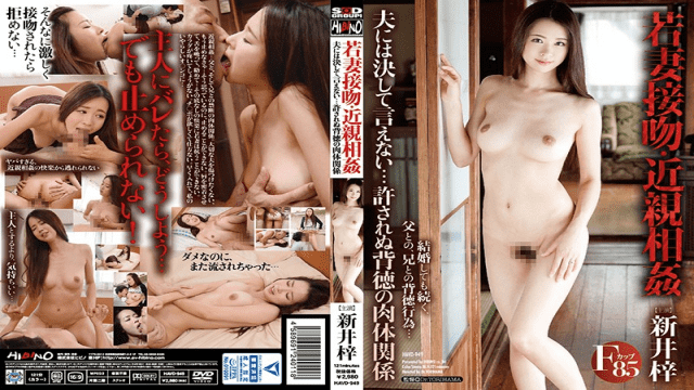 AV Videos Hibino HAVD-949 Azusa Arai Young Wife Kisses Incest I Can Never Tell My Husband About This... Unforgivably Immoral Sexual Relations