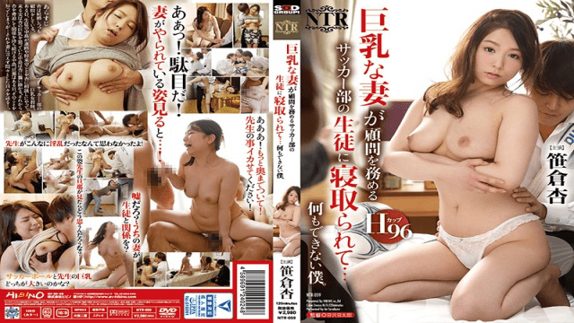 AV Videos Hibino NTR-059 Anzu Sasakura My Wife Got Fucked By A Student In The Soccer Team She Advises... I Cant Do Anything About It.