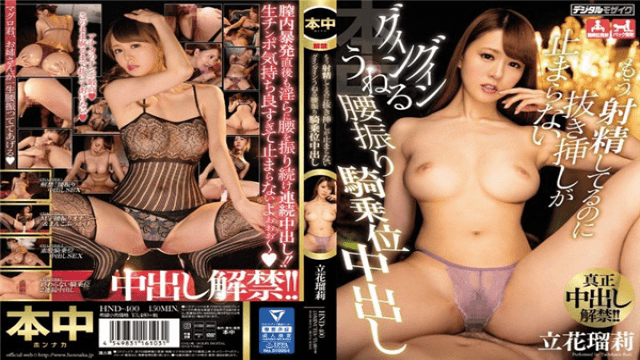 Honnaka HND-400 Naruri Tachiba Out Another Disconnected And Reconnected To Have Ejaculation Is Undulating Guinguin Does Not Stop Hip Pretend Cowgirl In Ruri - Japanese AV Porn