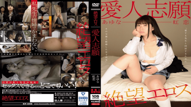 HopelessErotica/DaydreamTribe ZBES-016 Niko Ayuna Despair Eros mistress volunteer girls school girl married to his father to live with a loving teacher Ayumi Rainbow Love - Japanese AV Porn