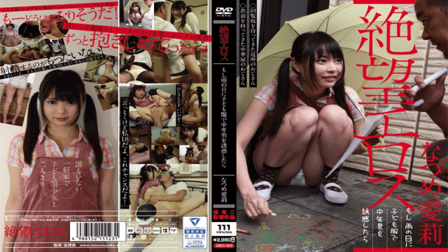 HopelessErotica/DaydreamTribe ZBES-023 Airi Natsume Eros Company Of Despair See What Happens When She Lures A Dirty Old Man To Temptation By Wearing Children Clothes - Japanese AV Porn