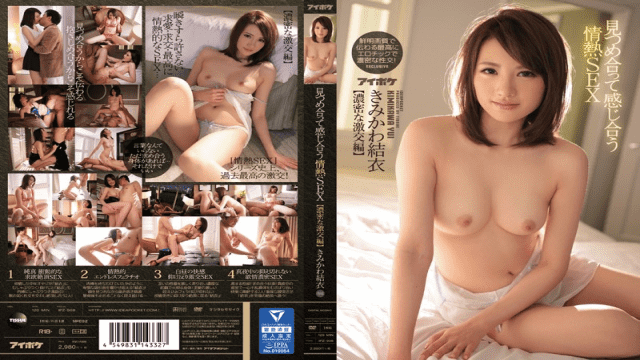 Idea Pocket IPZ-908 Yui Kimikawa Each Other Feel Each Other Staring Passion SEX - Japanese AV Porn