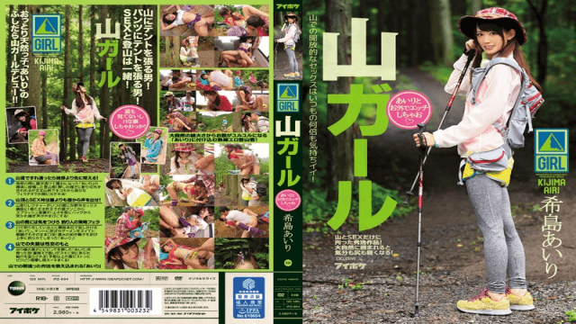IdeaPocket IPZ-694 Airi Kijima In Mountain Girl Airi And Your Outside Is Etchishi Chao Nozomi-to Airi - Japanese AV Porn