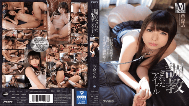 IdeaPocket IPZ-919 Yume Nishimiya Breaking In An Idol Choking! Squirting! Multiple Spankings! Breaking In Training That Goes Too Far - Japanese AV Porn