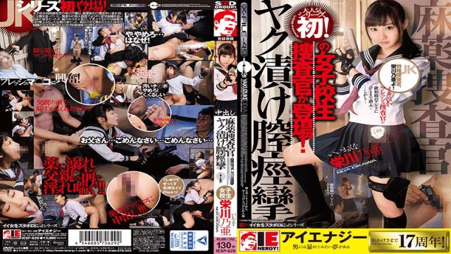 AV Videos Ienergy IESP-629  Noa Eikawa Noa Eikawa The Narcotics Investigation Squad In Spasmic Orgasmic Drug Addicted Pleasure