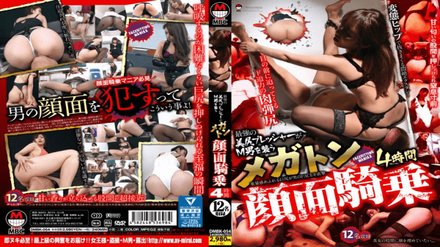 Janes DMBK-054 The Strongest Beautiful Ass Pressure In Megaton Face Sitting On Masochist Men 4 Hours - Japanese AV Porn