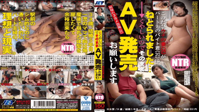 JETVideo NKKD-025 This time my wife 's wife (34) got paired by the part - time byte (20) - Japanese AV Porn