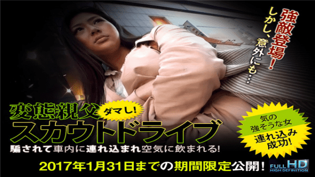 AV Videos Jukujo-club 6614 Mature club 6614 Hentai father, cheating scout drive! Sixth person