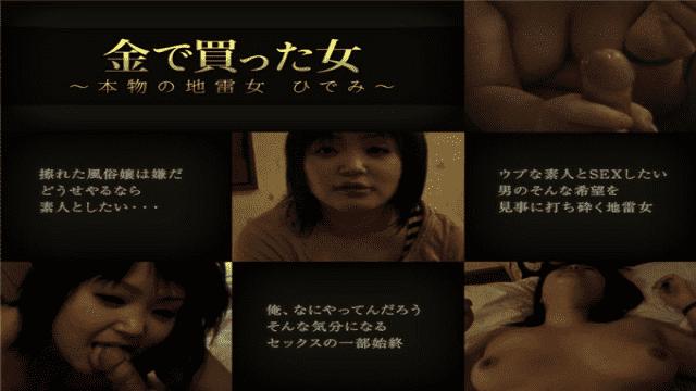 AV Videos Jukujo-club 6679 Hidemi A Lady Wants Money  Online Dating Reality  Jukujo Club