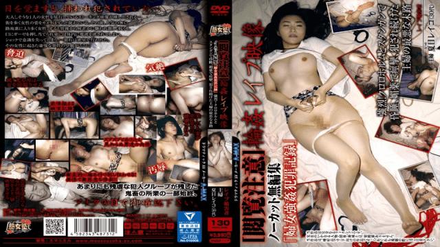 """AV Videos Jukujojuku/Emmanuelle EMBZ-117 Reiko Natsume Gangbang Rape Video Uncut Unedited """"sexual Rape Criminal Record Intense"""