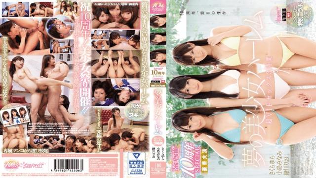 Kawaii KAWD-774 10th Anniversary Special A 3 Label Special Collaborative Variety Special Yura Sakura x Minami Kojima x Rio Ogawa The Dream Beautiful Girl Harlem Ultra VIP Sex 3 Hours - Japanese AV Porn