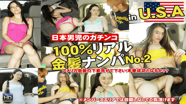 Kin8tengoku 0588 female attractive united states actual pick up female Fuck loose - jap AV Porn
