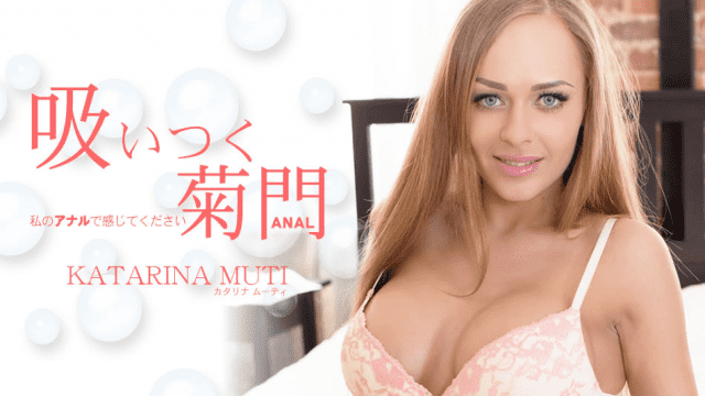 Kin8tengoku 1672 Katarina Muti Kim 8 Heaven 1672 General Member Duration for 5 days for a limited time Please feel with my anal Kikumen - Japanese AV Porn