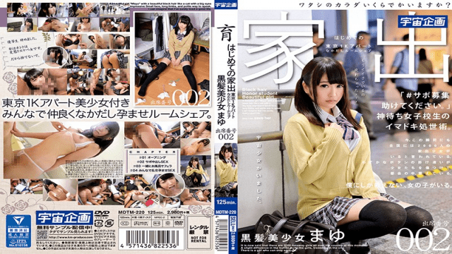 KM-Produce MDTM-220 Mayu Yuki Her First Time Running Away From Home A 1 Room Apartment In Tokyo A Creampie Room Sharing Arrangement A Beautiful Girl With Black Hair Mayu 002 - Japanese AV Porn