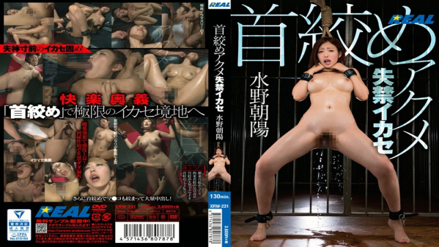 KM Produce XRW-231 Asahi Mizuno Choked, Orgasming and Wetting Herself - Japanese AV Porn