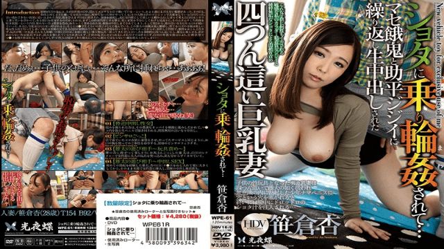 Kouyachou WPE-061 An Sasakura Take The Shota Been Gangbang - Japanese AV Porn
