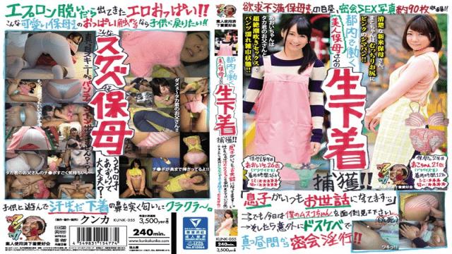 Kunka KUNK-055 Raw Underwear Capture's Beauty Hobo To Work In Tokyo - Japanese AV Porn
