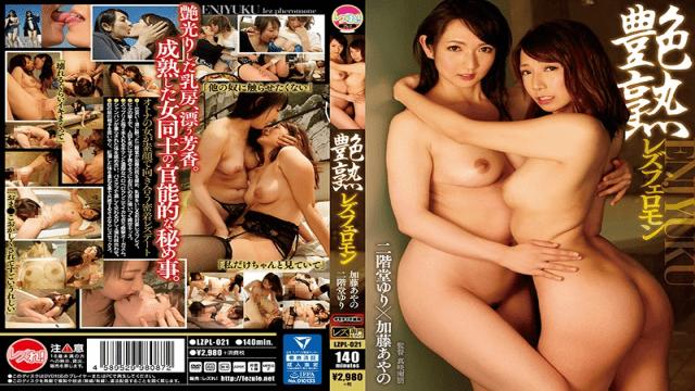 Lesre! LZPL-021 Tsuyajuku Lesbian Pheromone Kato Yuri Nikaido Ayano - Japanese AV Porn