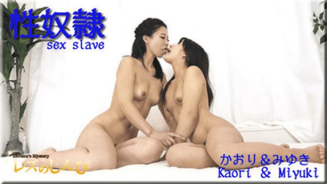 Lesshin n798 Lesbian shinpi n798 sex slave Kaori and Miyuki - japanese AV Porn