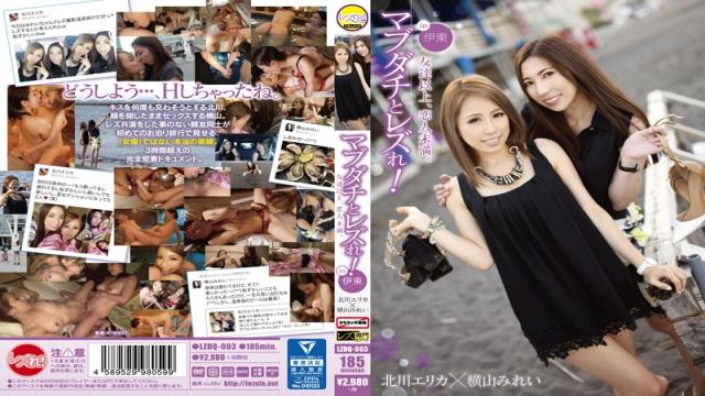 Lezule LZDQ-003 Mirei Yokoyama, Erika Kitagawa (Yuria Sonoda) True Friends And Lesbians In Ito! - Japanese AV Porn
