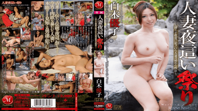 Madonna-AV JUX-111 Yuko Shiraki Which I Hid The Married Woman Was Raped By A Married Woman Night Crawling Festival ~ Indecent Practice - Japanese AV Porn