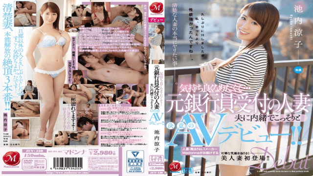 AV Videos Madonna JUY-130 Ryouko Ikeuchi AV Debut Of Secretly Decided In Secret To Married Husband Of Want To Be Comfortable ... Former Banker Accepted! Ryouko Ikeuchi