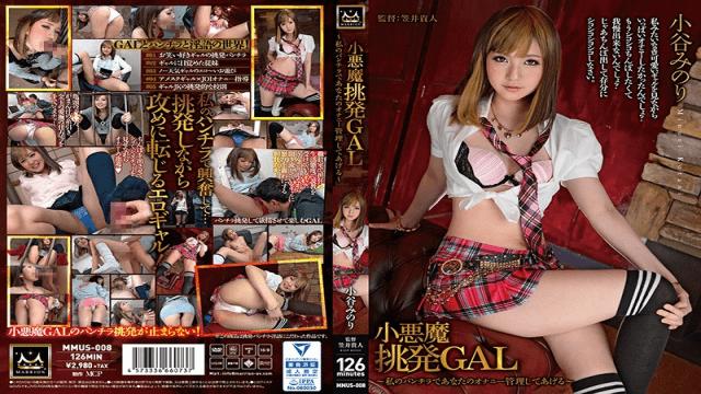 MARRION MMUS-008 Minori Kotani Devilish Provocative Girl - Japanese AV Porn