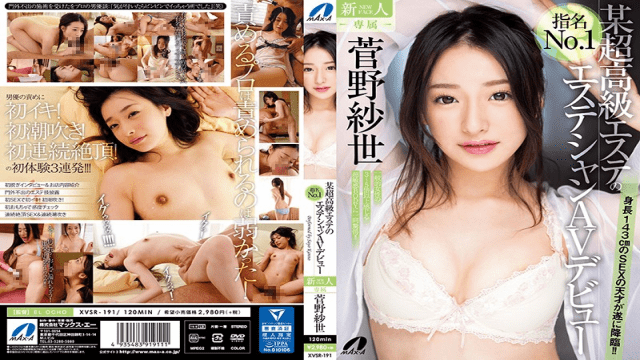 MaxA XVSR-191 Sayo Kanno The No.1 Ranked Massage Parlor Therapist At An Ultra High Class Massage Parlor Is Making Her AV Debut - Japanese AV Porn