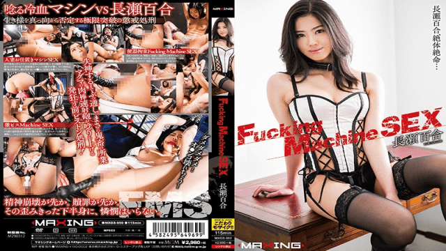 MAXING MXGS-950 Yuri Nagase Fucking Machine SEX - Japanese AV Porn