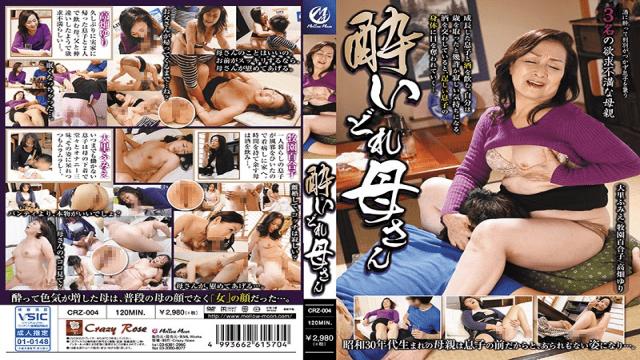 AV Videos Mellow Moon CRZ-004 Drunken Mother Yuri Takahata, Fumie Osato, Yuriko Makizono