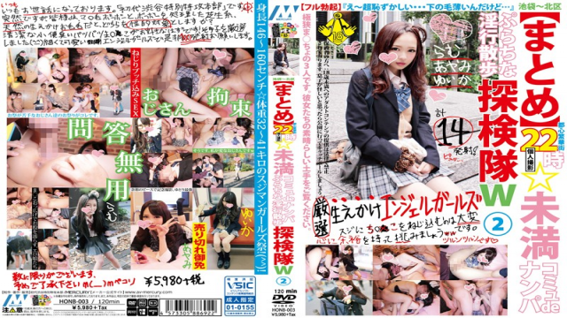 AV Videos Mercury HONB-003 Ikebukuro A Community Of Picking Up Girls A Search For Platinum Lust 2