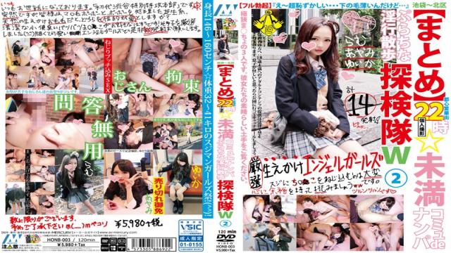 AV Videos Mercury HONB-003 Ikebukuro A Community Of Picking Up Girls A Search For Platinum Lust 2