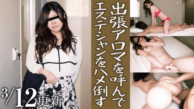 Mesubuta 160312_1036_01 Call a business trip aroma and knock down esthetician - Japanese AV Porn