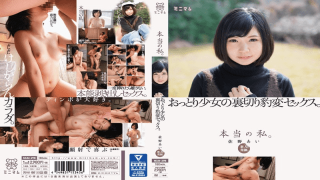 Minimum MUM-298 Ai Sano Rookie Excavation.Real Me.Unfussy Girl Of Betrayal Sudden Change Sex - Japanese AV Porn