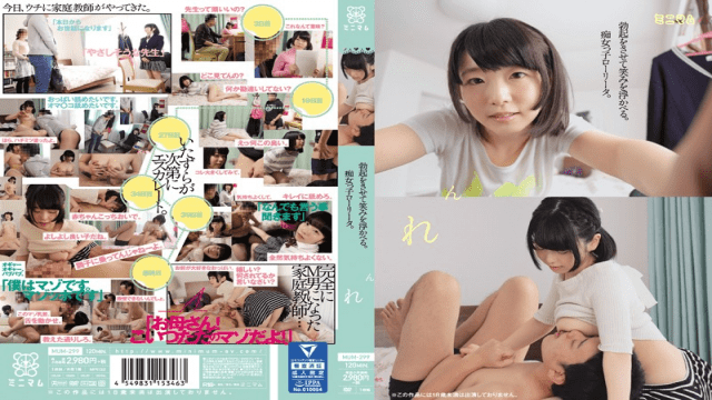 Minimum MUM-299 Ren Hinami Erection Allowed To Put A Smile Is.Slut Girl - Japanese AV Porn