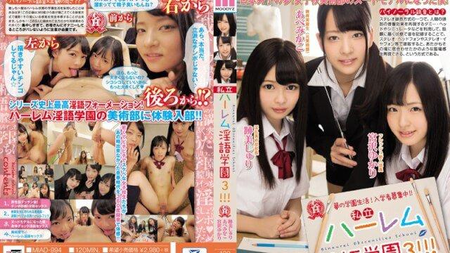 MOODYZ MIAD-994 Mikako Abe, Shuri Atomi, Yukari Miyazawa Private Harlem Dirty Gakuen 3 - Japanese AV Porn