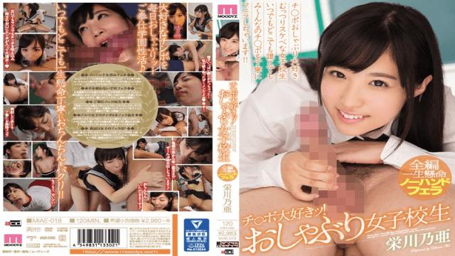 Moodyz MIAE-018 Noa Eikawa She Loves Dick! Amazing Schoolgirl Blowjobs - Japanese AV Porn