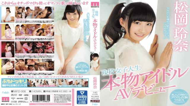 MOODYZ MIFD-006 Reina Matsuoka A Real Life College Girl A Real Life Idol In Her AV Debut - Japanese AV Porn