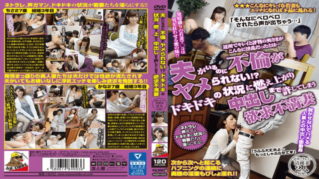 Mousouzoku AQSH-003 She Has A Husband But She Stop Committing Adultery!? This Horny Housewife Gets So Hot And Lusty That ll Let You Creampie Her Kanako Ioka, Chisa Shihono - Japanese AV Porn
